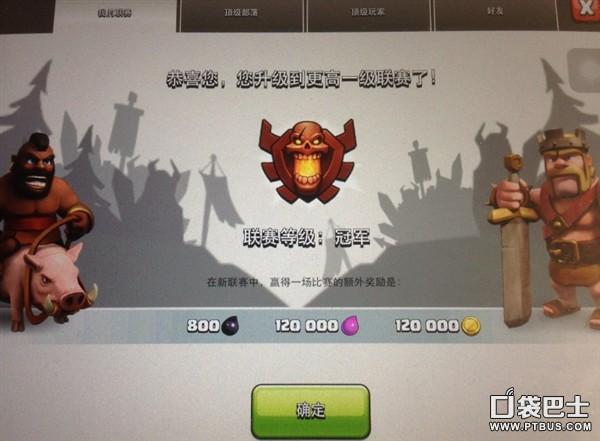 部落战争(Clash of Clans)COC国人玩家分享九本红牌冠军杯经验
