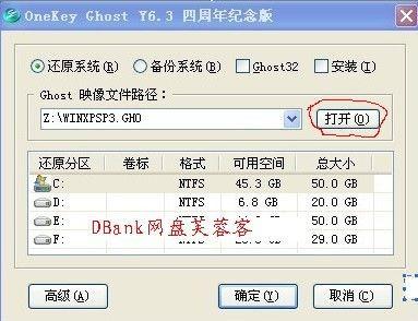 不用光盘给电脑重装系统教程