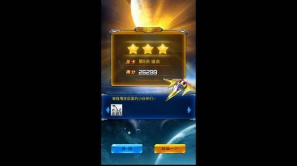雷霆战机星图竞赛怎么玩