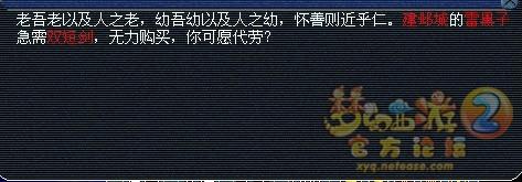 《梦幻西游2》师徒任务赚钱吗 最详细的师徒攻略
