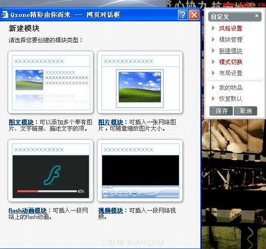 qq空间flash动画模块使用图文教程 qq空间flash是什么