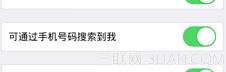 QQ上怎么不让别人通过手机号查找到自己