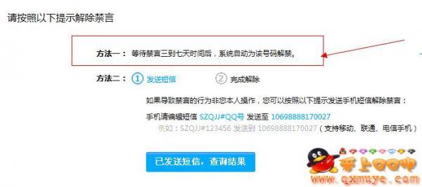QQ空间被禁言怎么办
