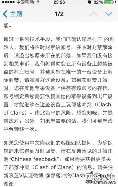 部落冲突(Clash of Clans)COC账号被盗以及申诉问题的有关介绍