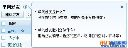 QQ在线对其隐身怎么设置