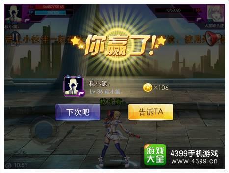 天天炫斗竞技详解