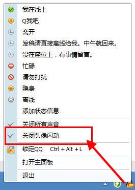有新消息QQ头像不闪的解决办法