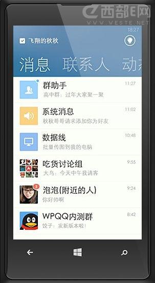 QQ for WP版真正下线的方法