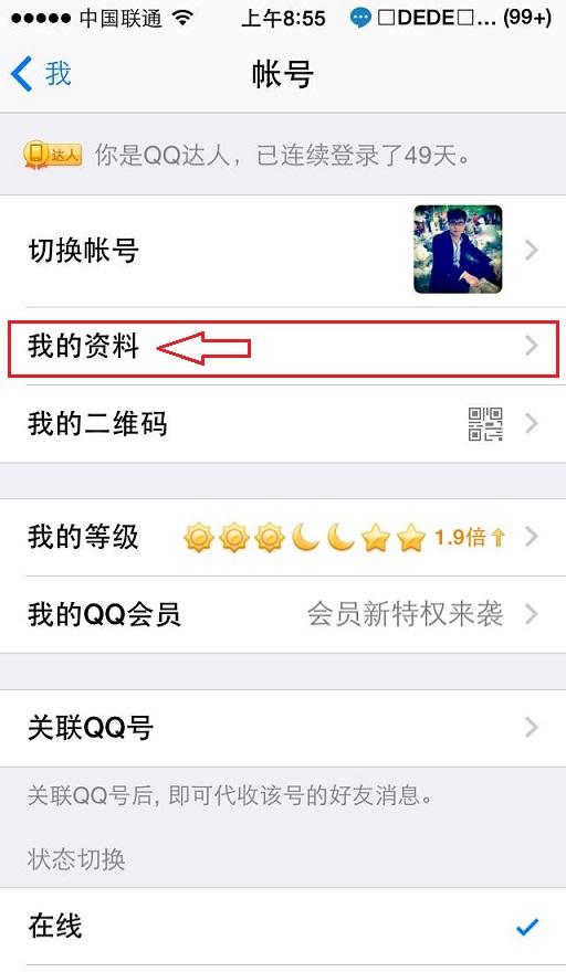 手机QQ个性名片怎么设置教程