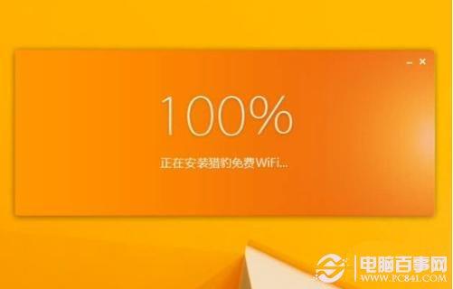 官方免费猎豹wifi_猎豹极速WiFi安装使用教程-多特图文教程
