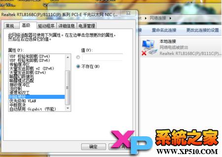 Win7系统怎么修改mac地址