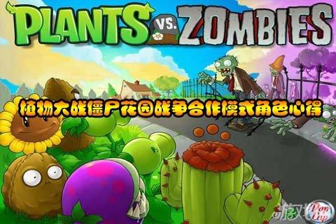 《植物大战僵尸》花园战争合作模式角色心得