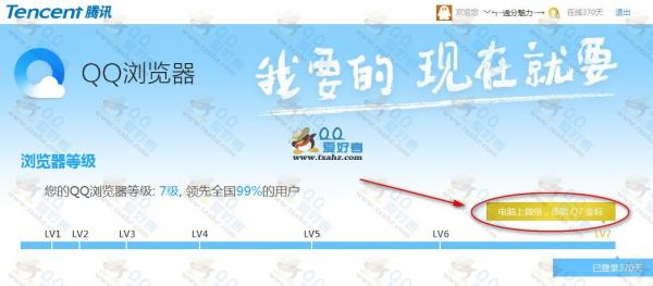 腾讯QQ浏览器7级金色图标如何点亮