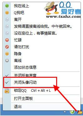 有新消息电脑右下角QQ头像不闪怎么办