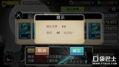 忍者必须死2怎么充值?iOS/安卓充值教程