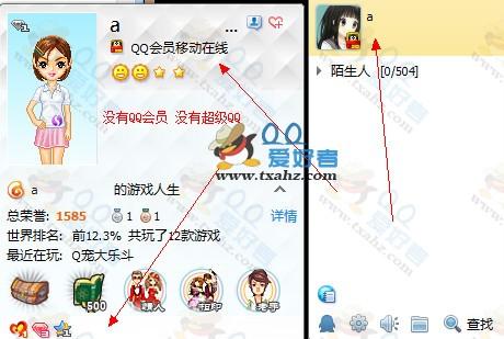 卡永久QQ会员移动在线方法