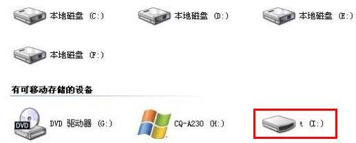 U盘当光驱使用的详细教程