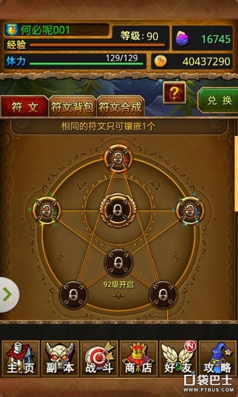 《我叫MT》3.6符文介绍 助新手玩家了解游戏