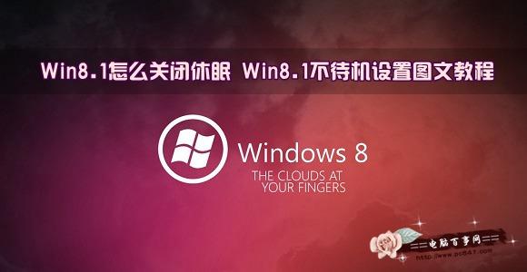Win8.1关闭休眠设置图文教程