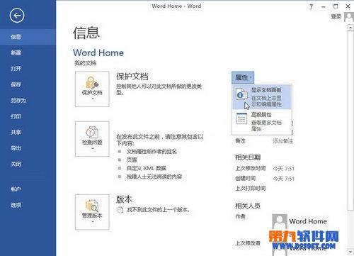 如何为Word2013文档属性添加关键词