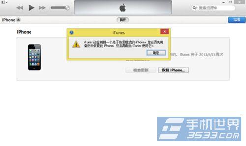 iPhone5s如何进入恢复模式