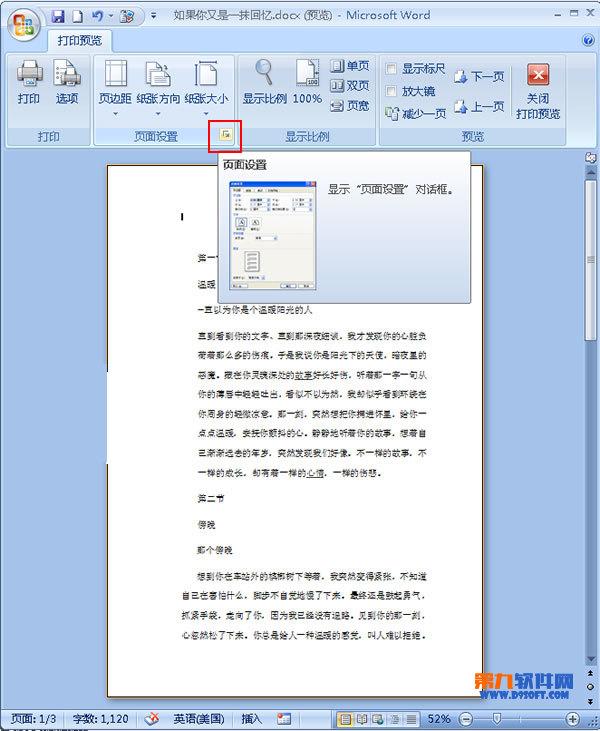 Word2007怎么设置文档打印行数