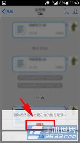 手机QQ提醒怎么取消