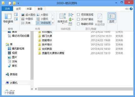 如何让Win8显示全部文件路径