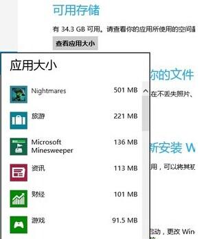 如何查看Win8 Metro已安装软件的大小
