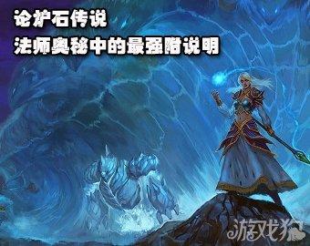 论《炉石传说》法师奥秘中的最强附说明