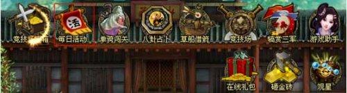 《武三国》黄巾之乱游戏玩法介绍