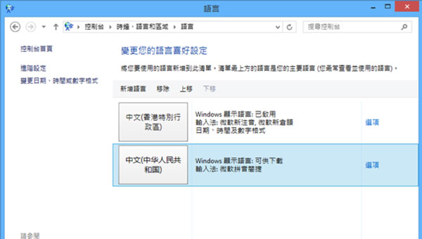 Win8.1系统如何新增语言包
