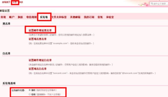 QQ邮箱垃圾邮件太多怎么办
