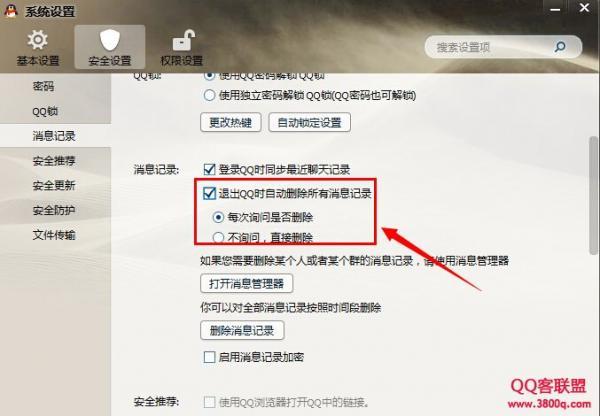 系统自动删除QQ2014消息记录的设置方法