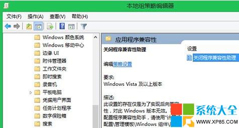 """Win7如何禁用""""程序兼容性助手"""""""