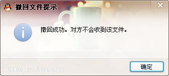 QQ离线文件怎么撤回
