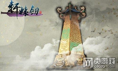 《轩辕剑》十大神器原画曝光
