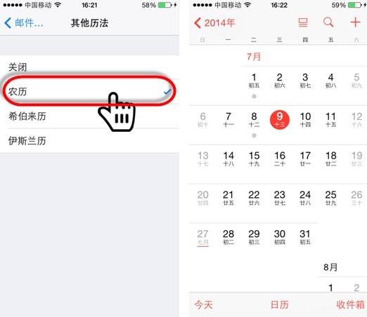 苹果手机iOS8在日历中添加原生农历