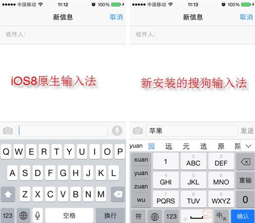 iOS8最新应用:安装和使用第三方输入法