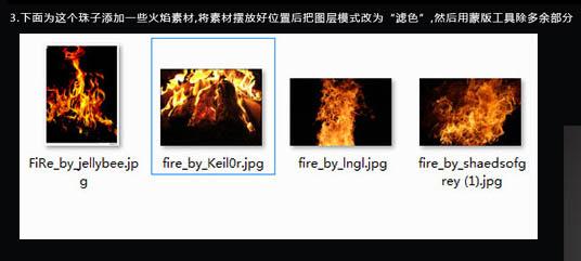 用PS制作一个燃烧的火焰球形图片