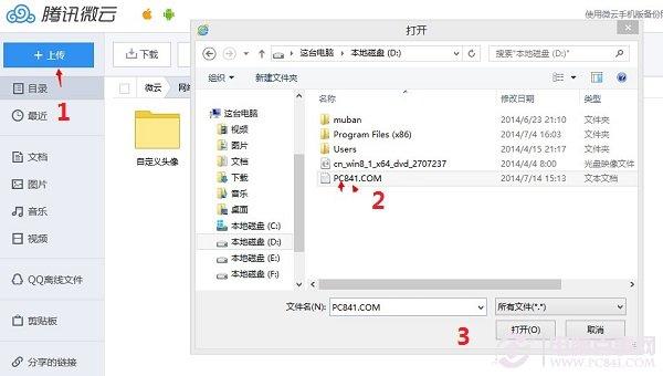QQ微云网盘的使用方法