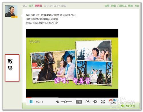 怎么在QQ群论坛里发视频