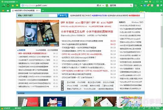 Office 2013屏幕截图工具截图方法