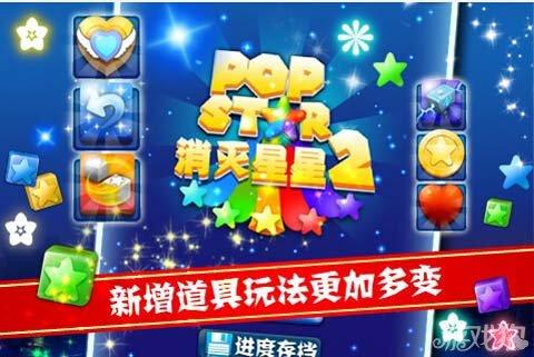 《Popstar消灭星星2》得分有技巧