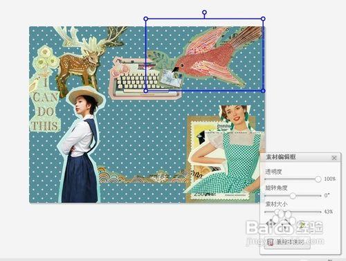 怎么用美图秀秀抠图功能换背景做出复古海报
