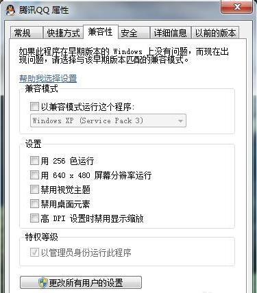 QQ无法访问个人文件夹怎么办