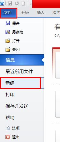 word文档打不开的4种解决方法