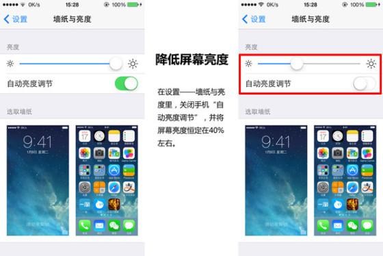 iPhone手机省电设置图文教程