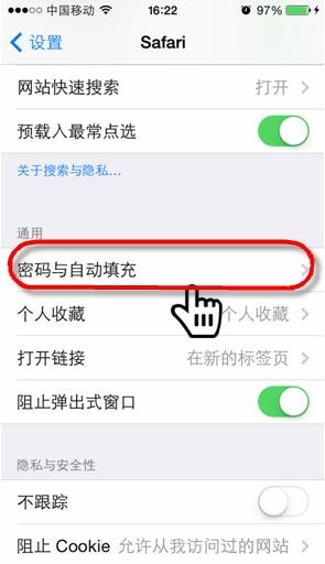 iOS8查看/删除Safari保存的网站密码图文教程