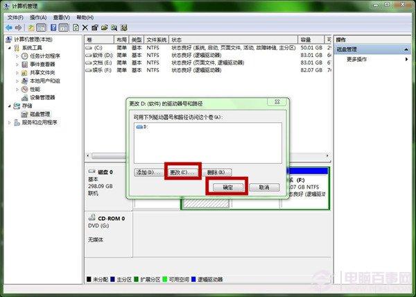 Win7磁盘图标显示错误怎么办